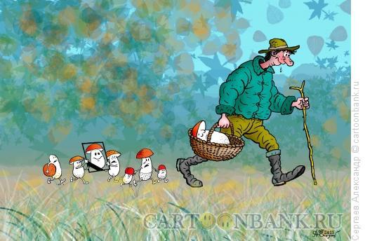 Карикатура: Грибник, Сергеев Александр