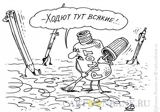 Карикатура: Штрих - дворник, Дубинин Валентин