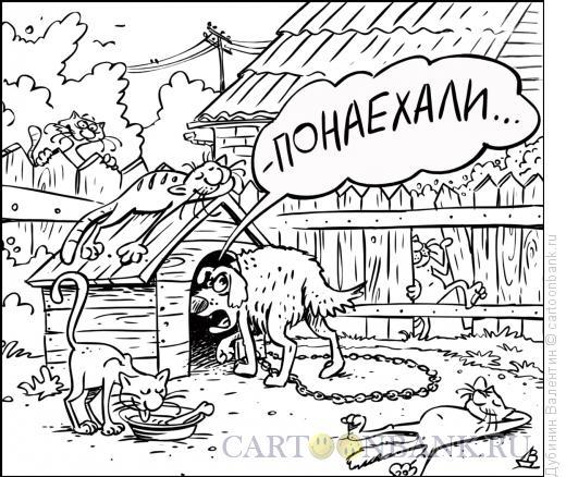 Карикатура: Понаехали..., Дубинин Валентин