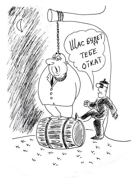 Карикатура: Последний откат, Валерий Каненков