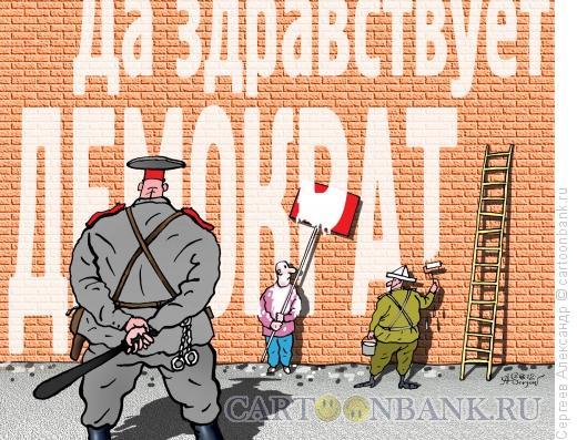 Карикатура: Лозунги на стенах, Сергеев Александр