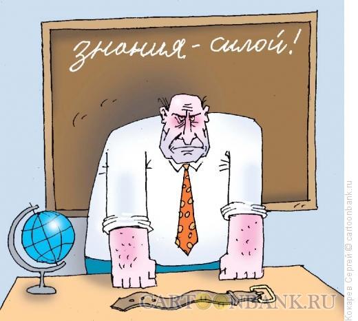 Карикатура: Сила знания, Кокарев Сергей