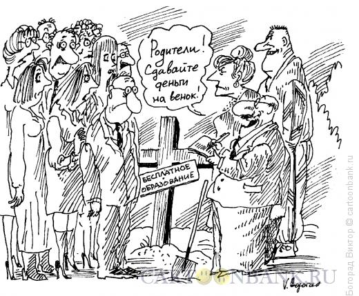 Карикатура: Похороны бесплатного образования, Богорад Виктор