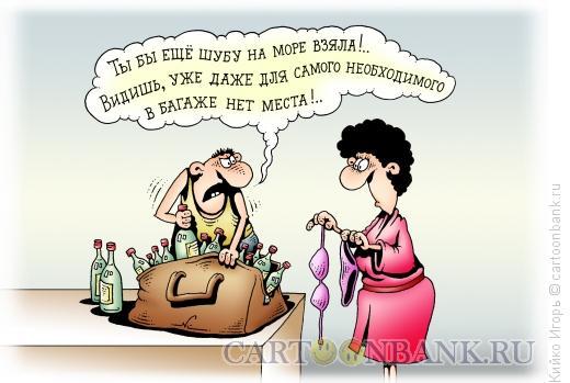 Карикатура: Сборы в отпуск, Кийко Игорь