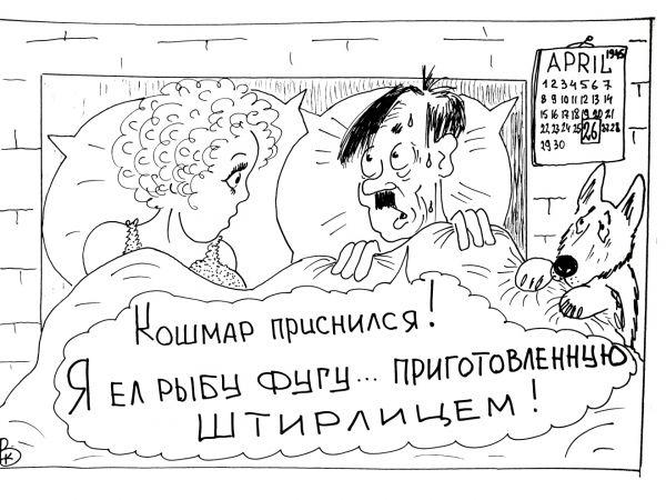 http://www.anekdot.ru/i/caricatures/normal/12/8/2/veshhij-son.jpg