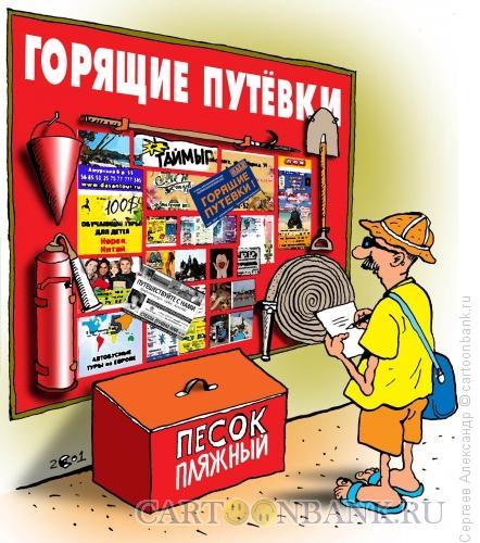Карикатура: Горящие путёвки, Сергеев Александр