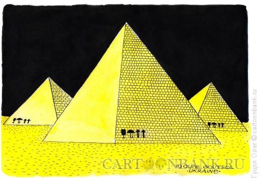 Карикатура: Молчание пирамид, Гуцол Олег