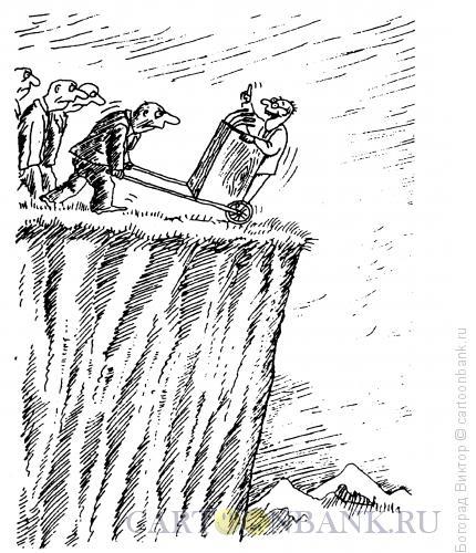 Карикатура: Обрыв, Богорад Виктор
