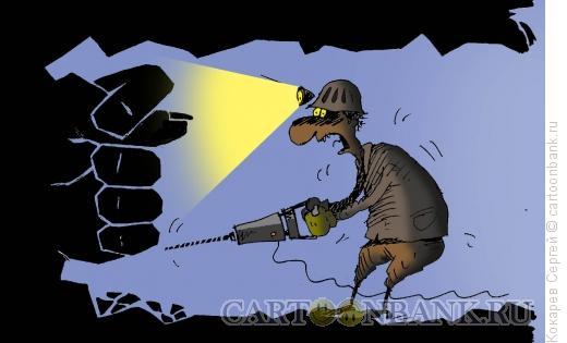 Карикатура: шахтерская дуля, Кокарев Сергей