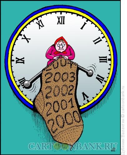 Карикатура: Фея времени, Дубинин Валентин