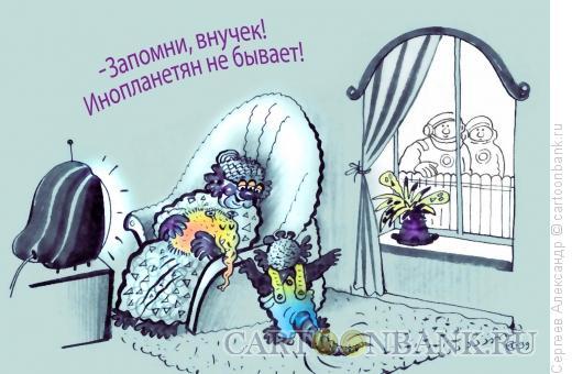 Карикатура: Инопланетяне идут, Сергеев Александр