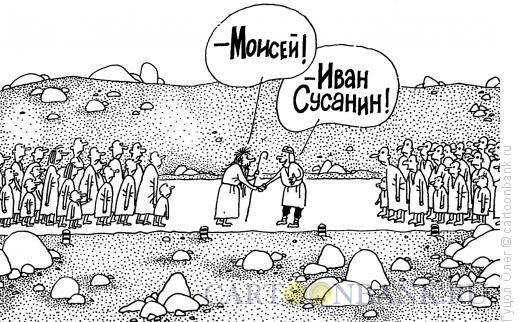 Карикатура: Встреча на дороге, Гуцол Олег