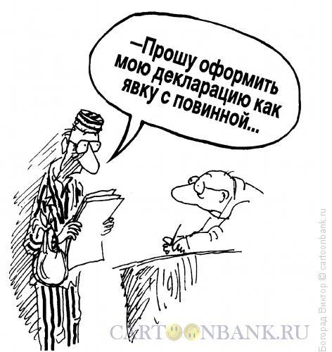 Карикатура: Явка с повинной, Богорад Виктор