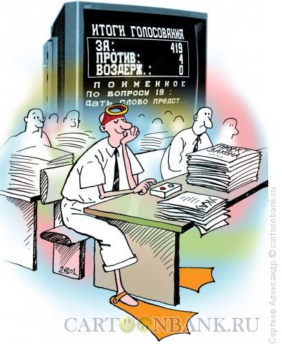 Карикатура: Мечты об отпуске, Сергеев Александр
