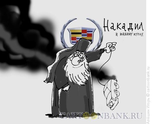 Карикатура: накадил, Алёшин Игорь