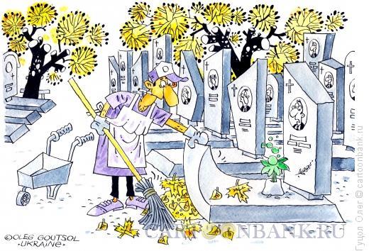 Карикатура: Уборка листьев, Гуцол Олег