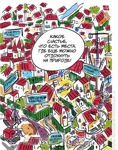 Карикатура: Дачи, Иорш Алексей