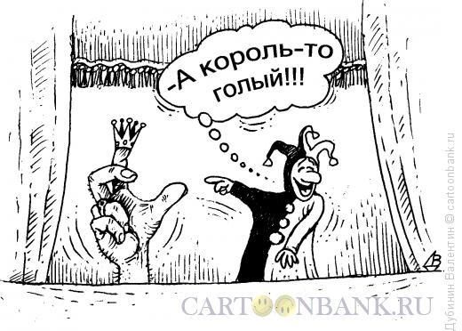 Карикатура: Голый король, Дубинин Валентин