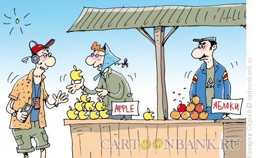 http://www.anekdot.ru/i/caricatures/normal/12/8/23/quotyablochkiquot.jpg