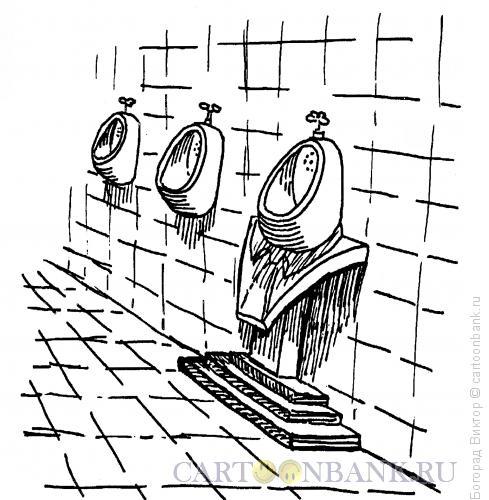Карикатура: Писсуар, Богорад Виктор