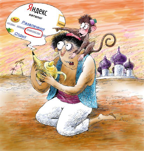 Карикатура: Алладиново чудо, Алла Сердюкова