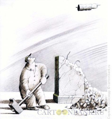 Карикатура: Наш путь, Сергеев Александр