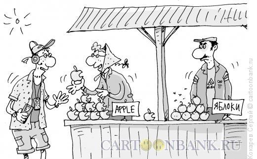 Карикатура: чужие яблочки, Кокарев Сергей