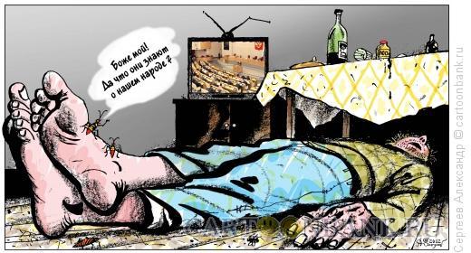 Карикатура: Мой народ непобедим, Сергеев Александр
