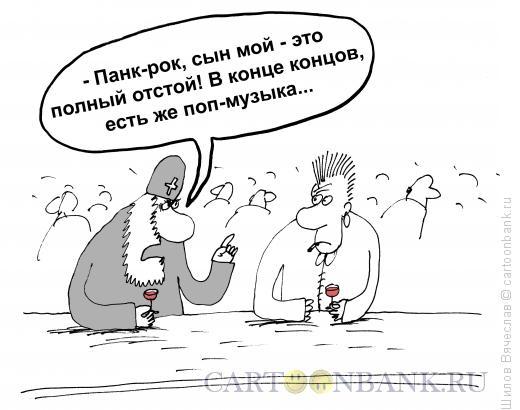 Карикатура: Поп-музыка, Шилов Вячеслав
