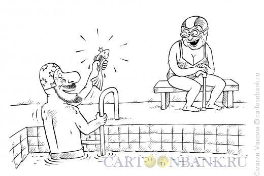 Карикатура: Золотая рыбка, Смагин Максим