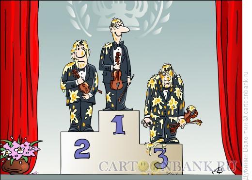Карикатура: Конкурс скрипачей, Дубинин Валентин