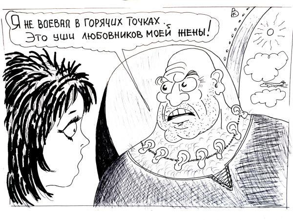 Карикатура: Ревнивый муж, Валерий Каненков