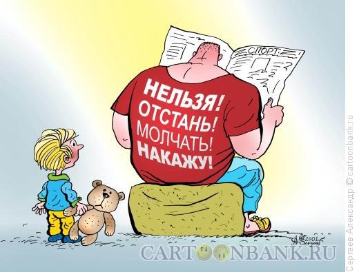 Карикатура: Строгий папа, Сергеев Александр