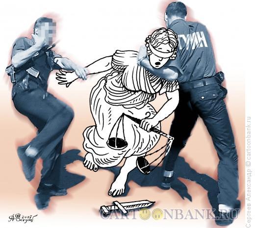 Карикатура: Полиция и Фемида, Сергеев Александр
