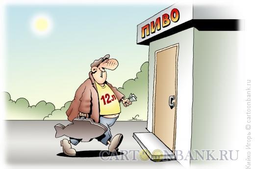 http://www.anekdot.ru/i/caricatures/normal/12/8/4/pivnyak.jpg