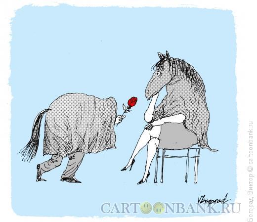 Карикатура: Признание в любви, Богорад Виктор
