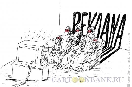 Карикатура: Рекламный гипноз, Шилов Вячеслав