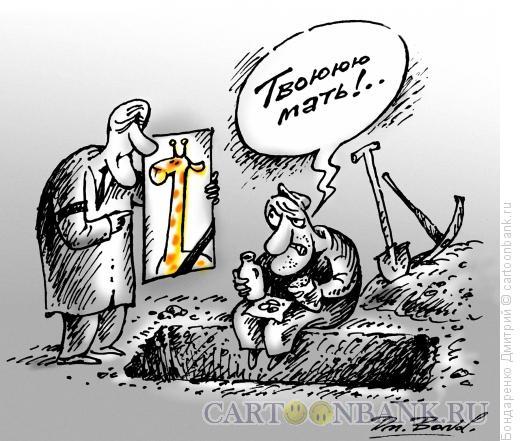 Карикатура: Твою мать!.., Бондаренко Дмитрий