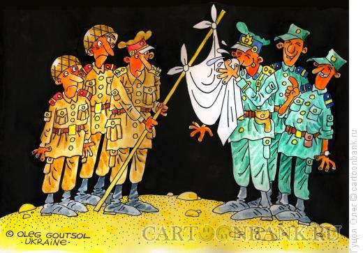 Карикатура: Белый флаг, Гуцол Олег