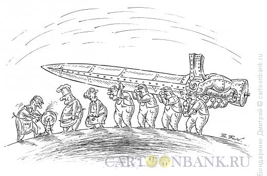 Карикатура: Меч затупился, Бондаренко Дмитрий