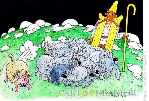 Карикатура: Идеальный пастух, Гуцол Олег
