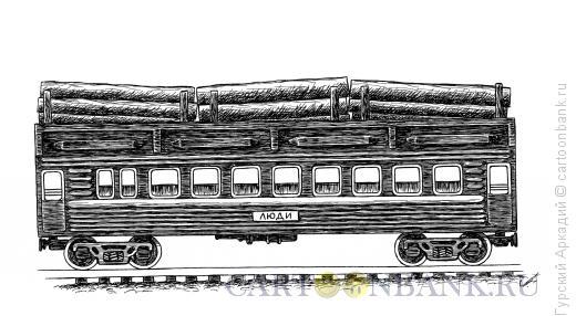 Карикатура: вагон с брёвнами, Гурский Аркадий