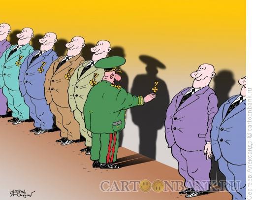Карикатура: Церемония награждения, Сергеев Александр