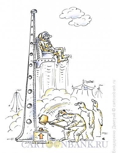 Карикатура: Народная забава, Бондаренко Дмитрий