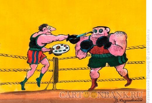 Карикатура: Боксер-художник, Казаневский Владимир
