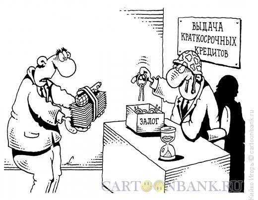 Карикатура: Краткосрочный займ, Кийко Игорь