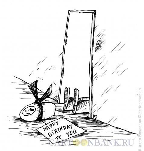 Карикатура: Подарочек, Шилов Вячеслав