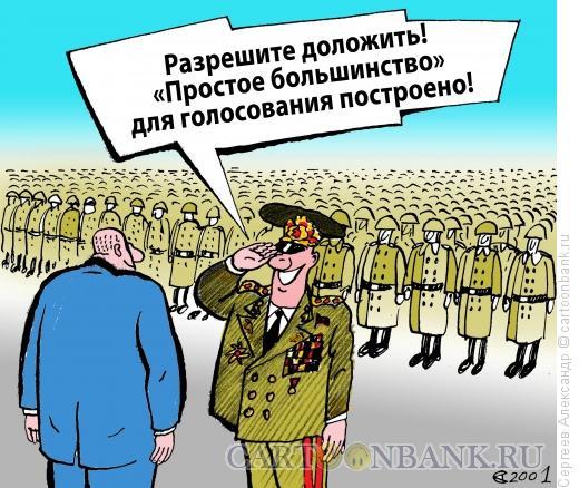 Карикатура: Голосование в армии, Сергеев Александр
