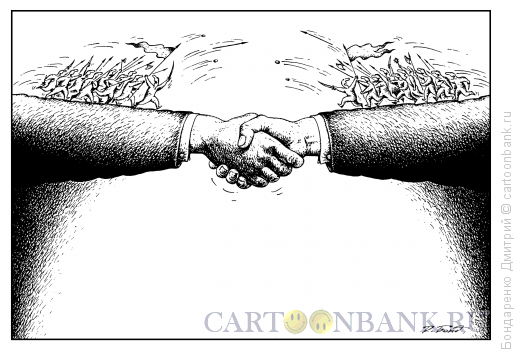 Карикатура: Рукопожатие-мост, Бондаренко Дмитрий