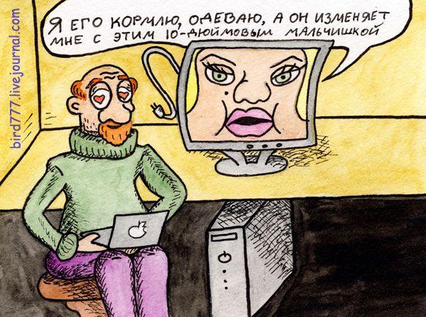 Карикатура: Айтишник изменяет, Птица Счастья